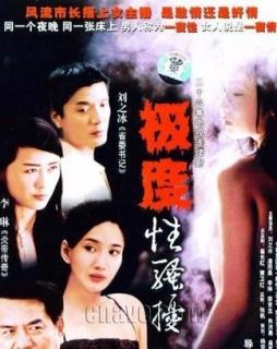 李丽珍的三级电影TS抢先版