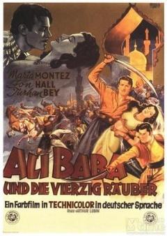 阿里巴巴和四十大盗