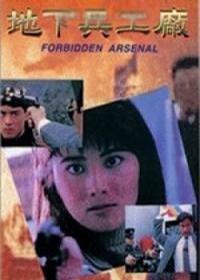 《皇家师姐之地下兵工厂》电影高清在线观看