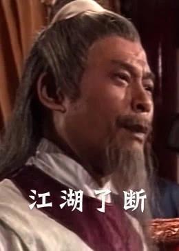 《江湖了断》电影高清在线观看