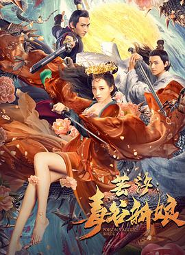 《芸汐毒谷新娘》电影高清在线观看