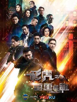 飞虎之雷霆极战TV版粤语