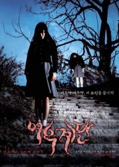 《女高怪谈3:狐狸阶梯》  高清在线观看_完整版迅雷下载