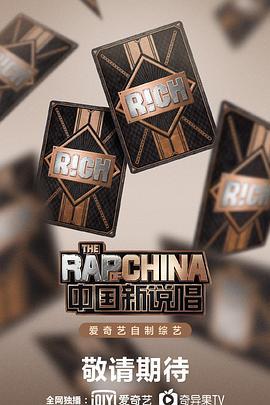 中国新说唱第三季