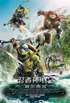 《忍者神龟2:破影而出》电影高清在线观看