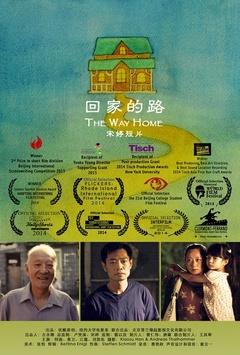 《回家的路 中国大陆版》电影高清在线观看