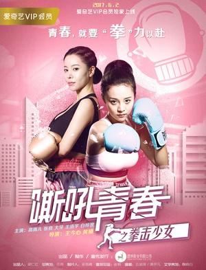 嘶吼青春:拳击少女