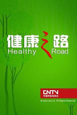 健康之路(综艺)