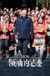 2020领袖的足迹