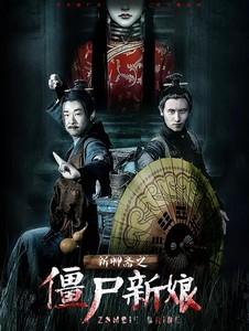 《新聊斋:殭屍新娘》  高清在线观看_完整版迅雷下载