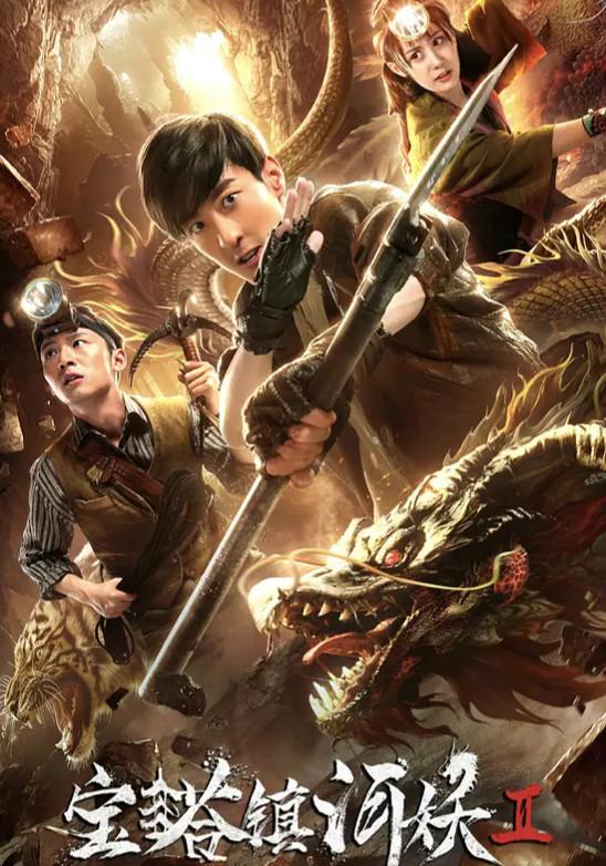 宝塔镇河妖2:绝世妖龙