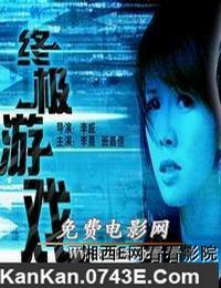 《终极游戏 2005版》电影高清在线观看