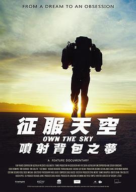 征服天空喷射背包之梦