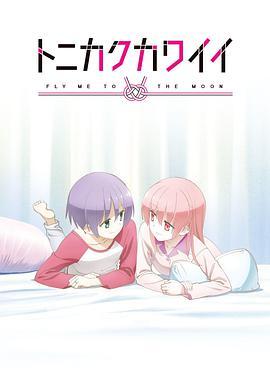 总之就是非常可爱OVA