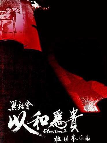 《黑社会2:以和为贵》  高清在线观看_完整版迅雷下载