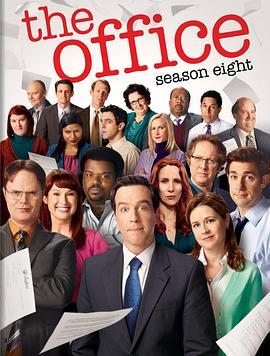 办公室美版第八季