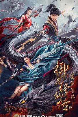 御龙修仙传2魔兽疆界