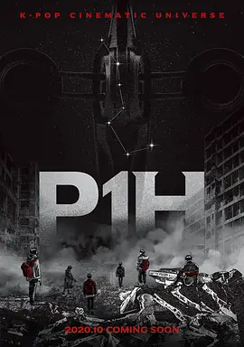 P1H新世界的开始(科幻片)
