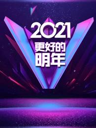 广东卫视2021更好的明年跨年演讲
