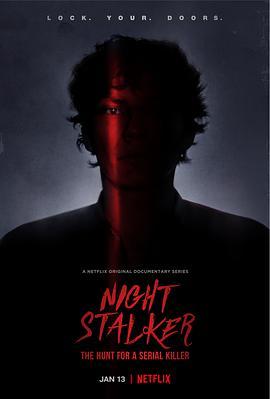 黑夜跟踪狂追捕连环杀手