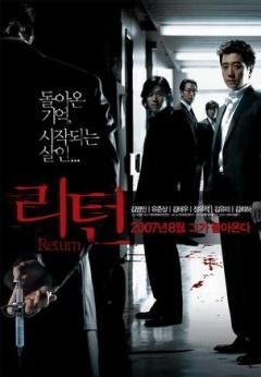 《回归韩国版》  高清在线观看_完整版迅雷下载