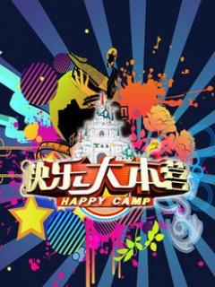 《快乐大本营》  高清在线观看_完整版迅雷下载