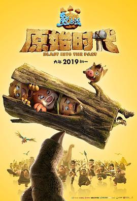 《熊出没原始时代》电影高清在线观看