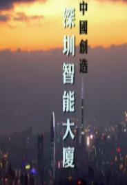 中国创造 深圳智能大厦