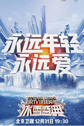 2021北京卫视跨年演唱会