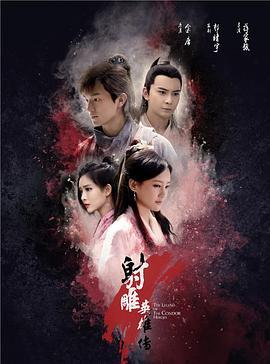 射雕英雄传2017粤语