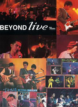BeyondLive1991生命接触演唱会最新电影校园青春