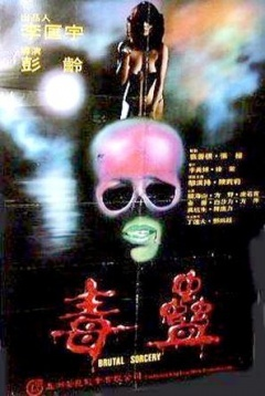《毒蛊》电影高清在线观看