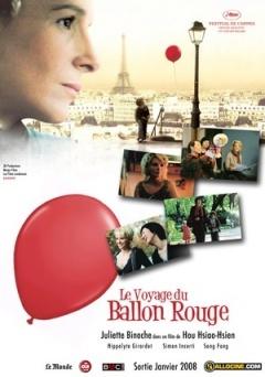 红气球之旅