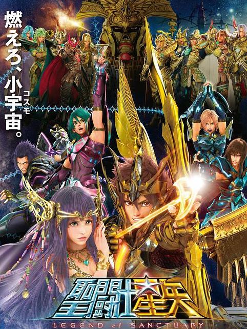 《圣斗士星矢:圣域传说》  高清在线观看_完整版迅雷下载