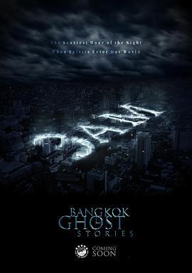 《凌晨三点之曼谷鬼故事》电影高清在线观看