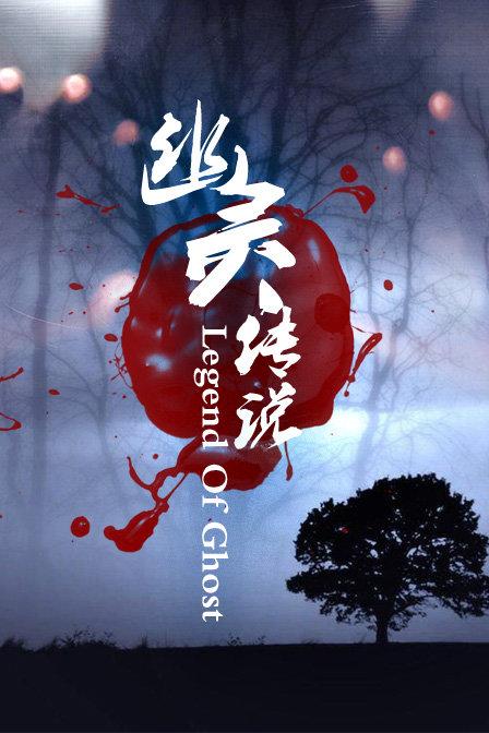 《幽灵传说》  高清在线观看_完整版迅雷下载