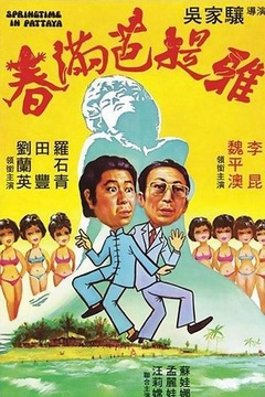 中国香港 春满芭提雅1976