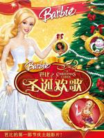 《芭比之圣诞欢歌》  高清在线观看_完整版迅雷下载