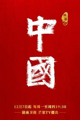 中国2020(纪录片)