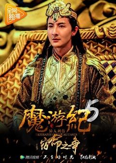 《魔游纪5:宿命之争》电影高清在线观看