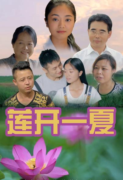 《莲开一夏》电影高清在线观看