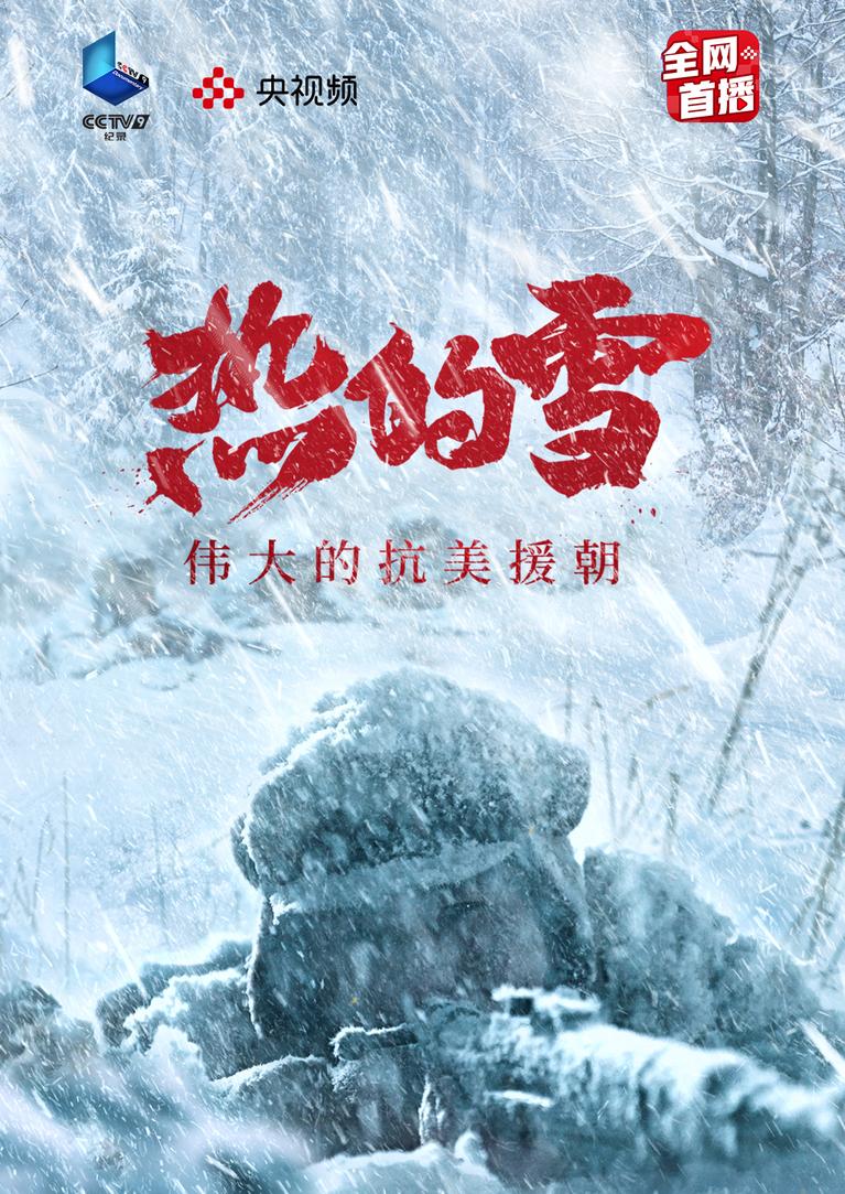 《热的雪——伟大的抗美援朝》电影高清在线观看