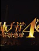 林子祥佐治地球40年