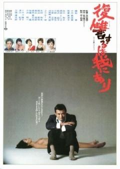 《复仇在我》电影高清在线观看