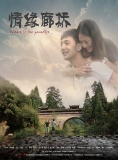 情缘廊桥(爱情片)