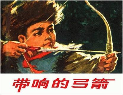 带响的弓箭,高清在线播放