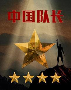 中国队长第二季