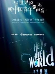 《与世界说》电影高清在线观看_完整版迅雷下载
