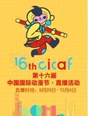 第十六届中国国际动漫节·直播回顾