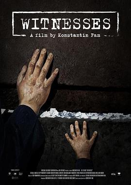 《目击者们》电影高清在线观看